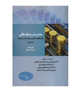 کتاب مدیریت ریسک مالی جلد 1