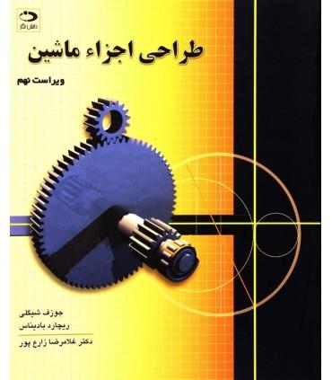کتاب طراحی اجزا ماشین