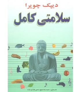 کتاب سلامتی کامل