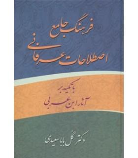 کتاب فرهنگ جامع اصطلاحات عرفانی ابن عربی