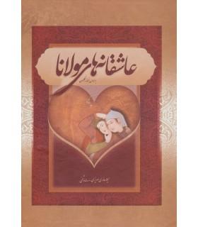 کتاب عاشقانه های مولانا