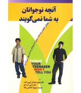 کتاب آنچه نوجوانان به شما نمی گویند چگونگی گفتگو درباره هفت چیزی که نوجوانان با ما درمیان نمیگذارند