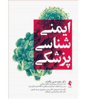 کتاب ایمنی شناسی پزشکی