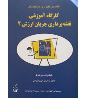 کتاب کارگاه آموزشی نقشه برداری جریان ارزش 2