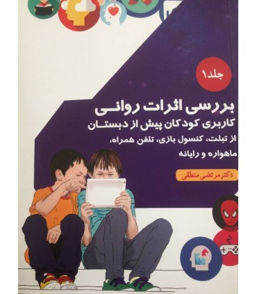 کتاب بررسی اثرات روانی جلد 1