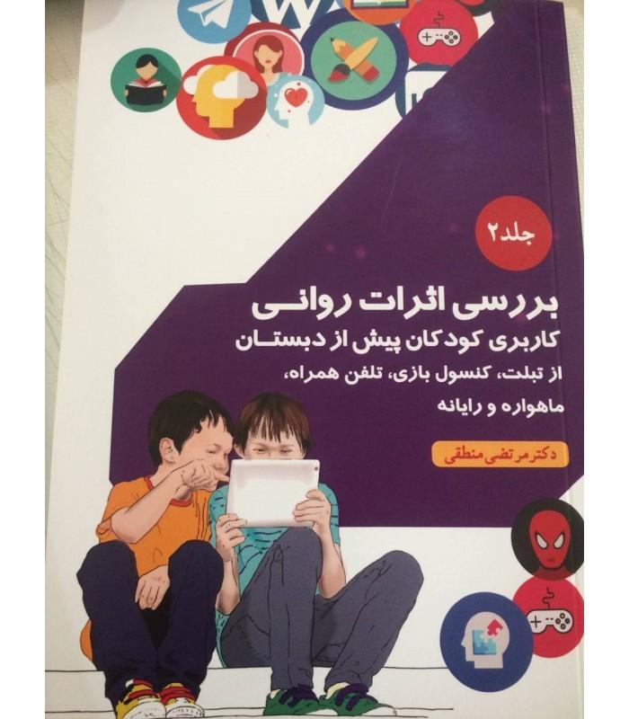 کتاب بررسی اثرات روانی جلد 2