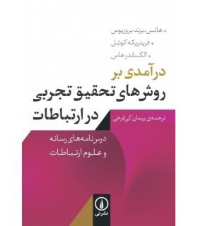 کتاب درآمدی بر روش های تحقیق تجربی در ارتباطات
