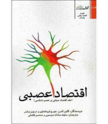 کتاب اقتصاد عصبی علم اقتصاد مبتنی بر عصب شناختی