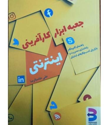 کتاب جعبه ابزار کارآفرینی اینترنتی