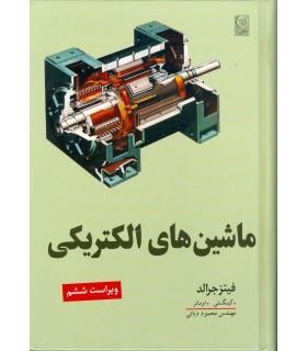 کتاب ماشین های الکتریکی
