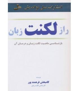 کتاب راز لکنت زبان بازشناسی ماهیت لکنت زبان و درمان آن