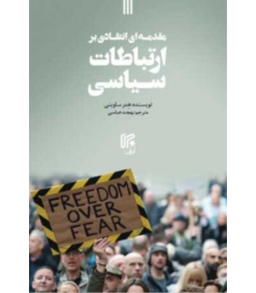 کتاب مقدمه ای انتقادی بر ارتباطات سیاسی
