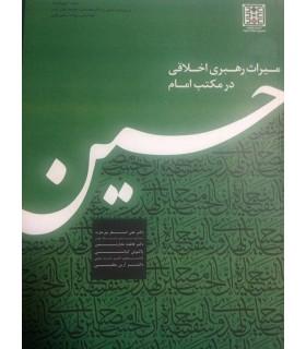 کتاب میراث رهبری اخلاقی در مکتب امام حسین