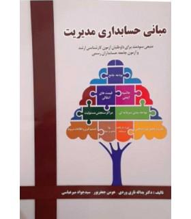 کتاب مبانی حسابداری مدیریت