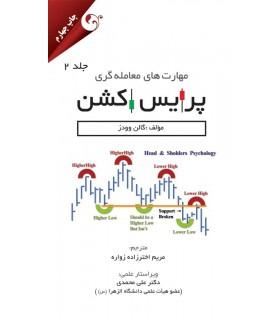 کتاب مهارت های معامله گری پرایس اکشن جلد 2