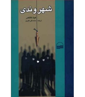 کتاب شهروندی
