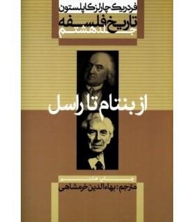 کتاب از بنتام تا راسل
