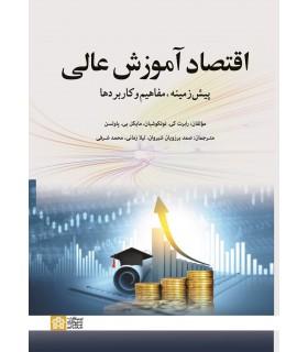 کتاب اقتصاد آموزش عالی