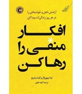 کتاب افکار منفی را رها کن