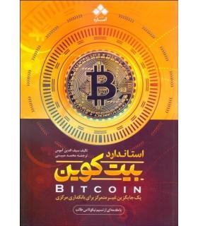 کتاب استاندارد بیت کوین یک جایگزین غیر متمرکز برای بانکداری مرکزی