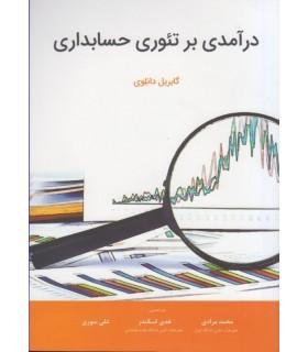 کتاب درآمدی بر تئوری حسابداری