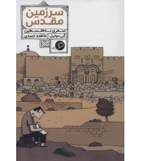کتاب سرزمین مقدس سفری به فلسطین