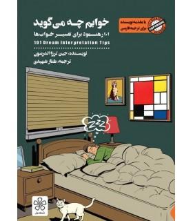 کتاب خوابم چه می گوید 101 رهنمود برای تفسیر خواب