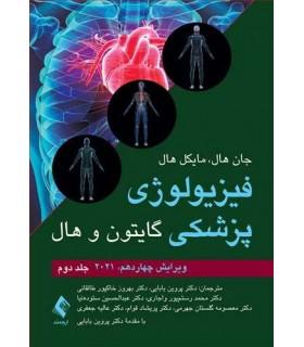 کتاب فیزیولوژی پزشکی گایتون و هال جلد دوم 2021