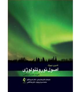 کتاب اصول نوروتئولوژی الهیات عصب شناختی