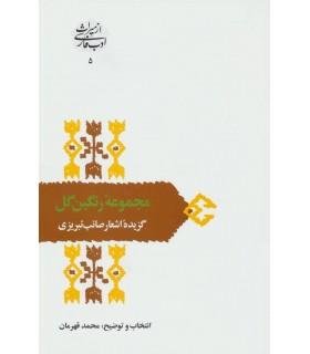 کتاب مجموعه رنگین گل گزیده اشعار صائب تبریزی