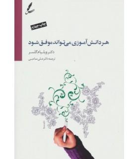 کتاب هر دانش آموزی می تواند موفق شود
