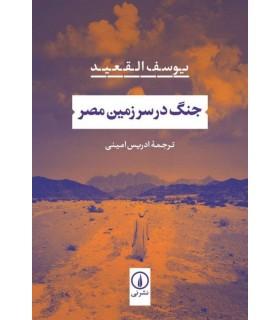 کتاب جنگ در سرزمین مصر