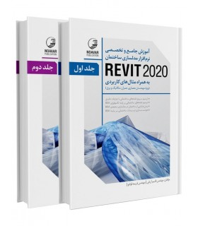 کتاب آموزش جامع و تخصصی نرم افزار مدل سازی ساختمان REVIT 2018
