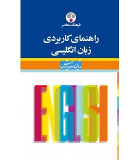 کتاب راهنمای کاربردی زبان انگلیسی