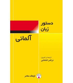 کتاب دستور زبان آلمانی