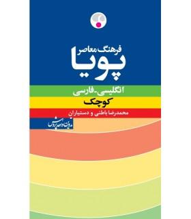 کتاب فرهنگ معاصر پویا انگلیسی فارسی کوچک