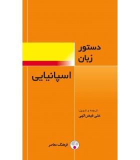 کتاب دستور زبان اسپانیایی