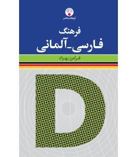 کتاب فرهنگ فارسی آلمانی
