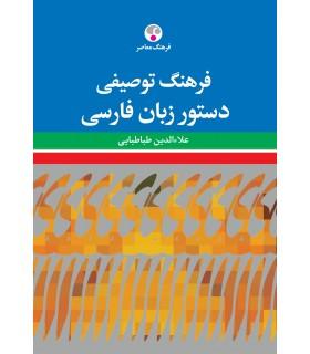 کتاب فرهنگ توصیفی دستور زبان فارسی