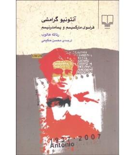 کتاب آنتونیو گرامشی فراسوی مارکسیسم و پسا مدرنیسم