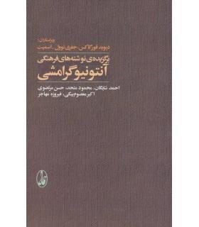کتاب برگزیده نوشته های فرهنگی آنتونیو گرامشی