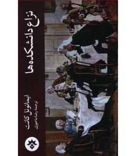کتاب نزاع دانشکده ها