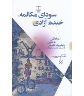 کتاب سودای مکالمه خنده آزادی