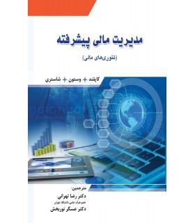 کتاب مدیریت مالی پیشرفته