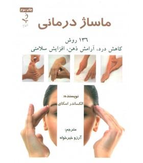 کتاب ماساژ درمانی 136 روش کاهش درد آرامش ذهن افزایش سلامتی