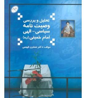 تحليل و بررسی وصيت نامه سياسی الهی امام خمینی