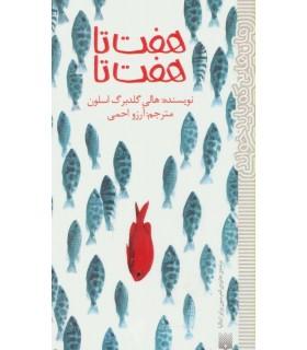 کتاب هفت تا هفت تا رمان هایی که باید خواند