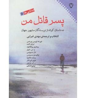 کتاب پسر قاتل من ده داستان کوتاه از نویسندگان مشهور جهان