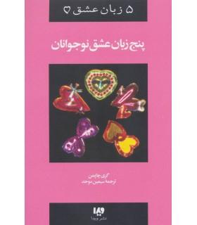 کتاب پنج زبان عشق 3 نوجوانان