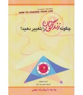 کتاب چگونه زندگی تان را تغییر دهید